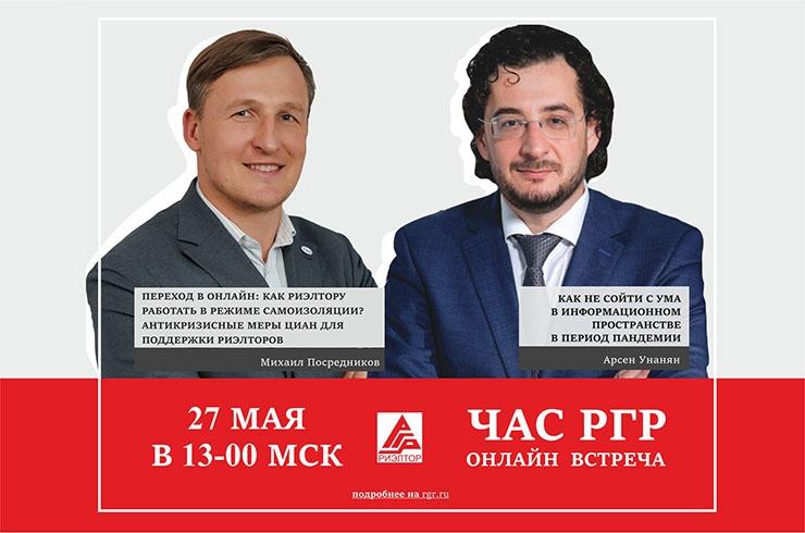 27 мая состоится онлайн программа ЧАС РГР с Михаилом Посредниковым