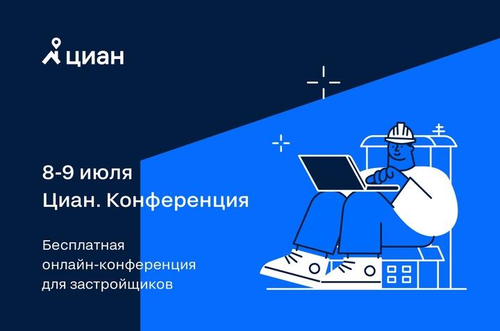 8–9 июля Циан приглашает на онлайн-конференцию для застройщиков