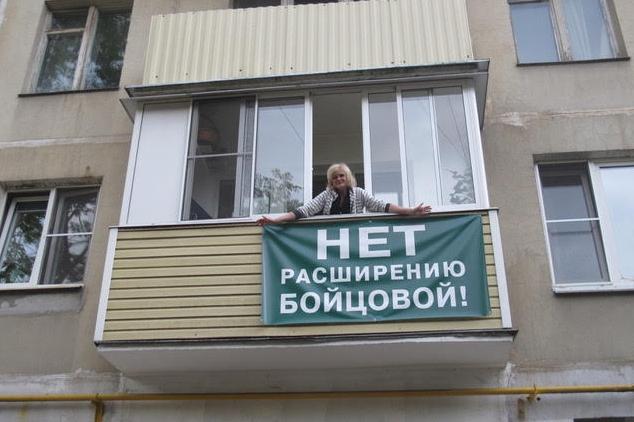 Жители района Богородское протестуют против реновации