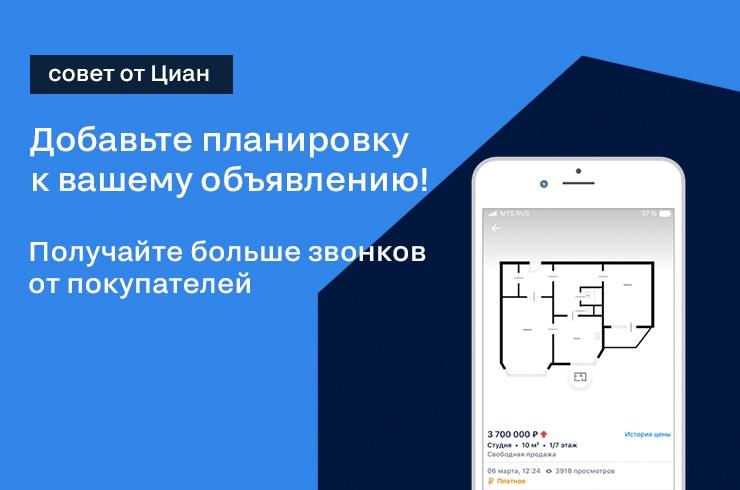 Планировка в объявлении помогает продать квартиру