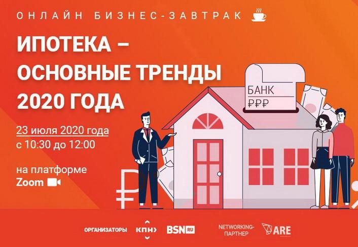 23 июля пройдет онлайн бизнес-завтрак по теме: «Ипотека – основные тренды 2020 года»