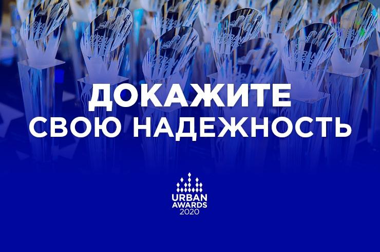 Продолжается прием заявок на участие в Московской премии Urban Awards 2020