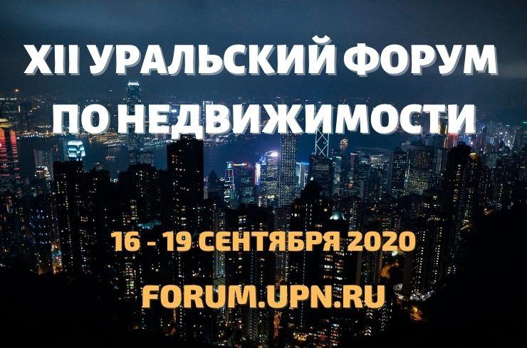 Приглашаем на XII Уральский форум по недвижимости