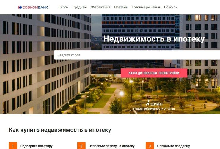 Совкомбанк совместно с Циан запустил сервис «Витрина недвижимости»