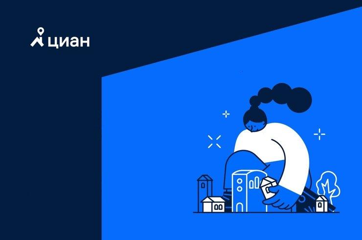 Конференция Циан: «Сегодня — время инвесторов»