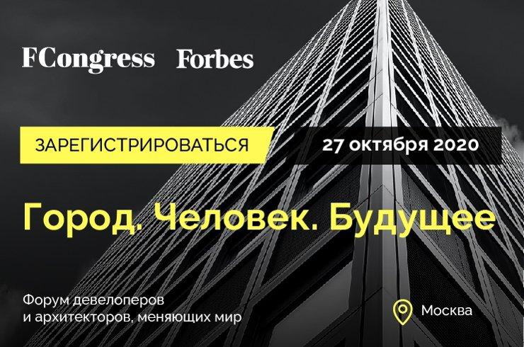 Приглашаем на I Форум девелоперов и архитекторов «Город. Человек. Будущее»