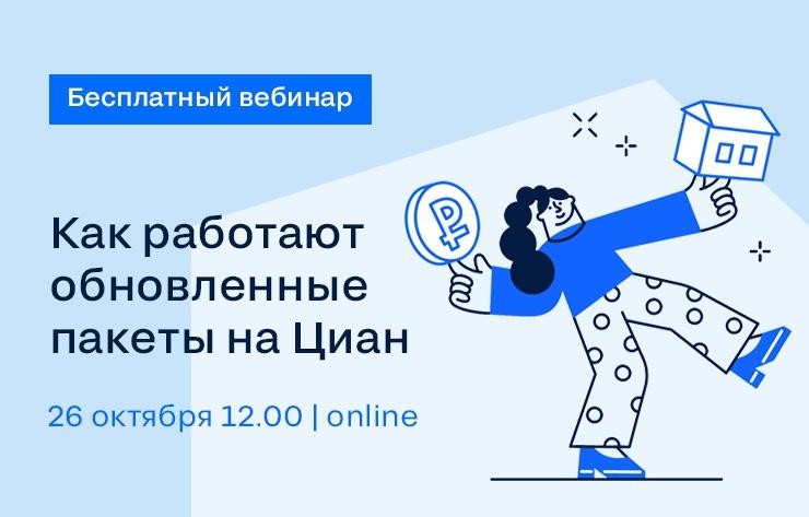 Вебинар для риэлторов Москвы и Санкт-Петербурга: «Как работают обновленные пакеты на Циан»