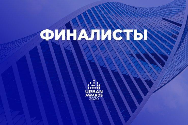 Определены финалисты 12-й московской премии Urban Awards 2020