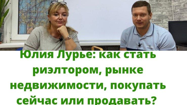 Как стать агентом по недвижимости? О рынке, о стажёрах и обучении риэлторов рассказывает Юлия Лурье.