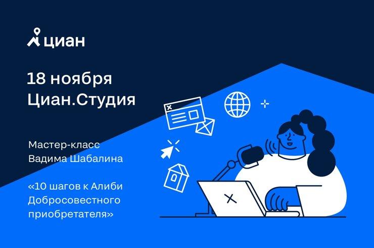 Приглашаем в Циан.Студию на мастер-класс Вадима Шабалина 18 ноября