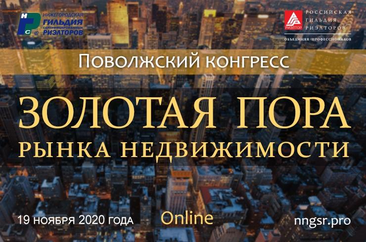 Поволжский конгресс «Золотая пора рынка недвижимости» пройдет 19 ноября в режиме онлайн