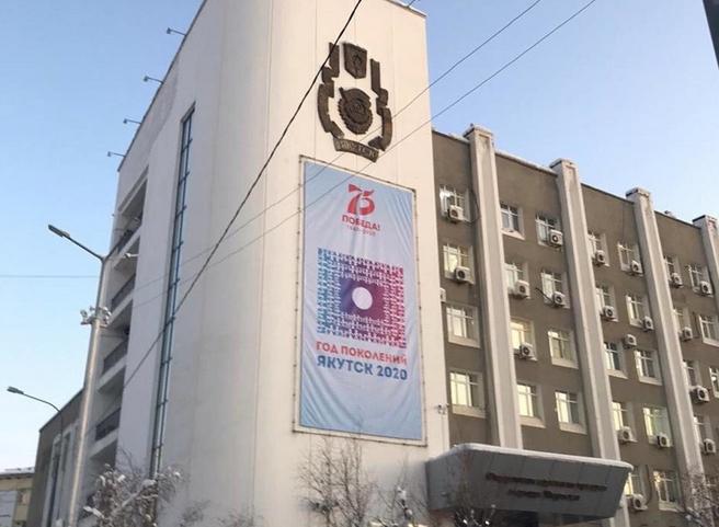 В Якутске продадут здание городской мэрии