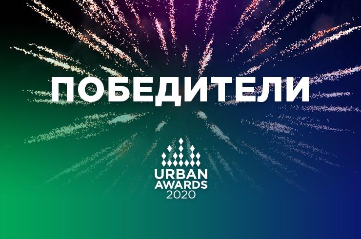 Стали известны победители Московской премии Urban Awards 2020