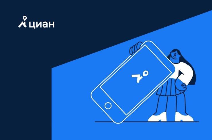 Мобильное приложение Циан – новые возможности для риелторов!