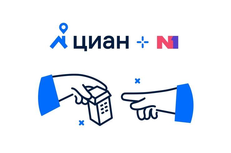 Циан подписал соглашение о приобретении одного из лидирующих региональных порталов-классифайдов по недвижимости – N1.ru