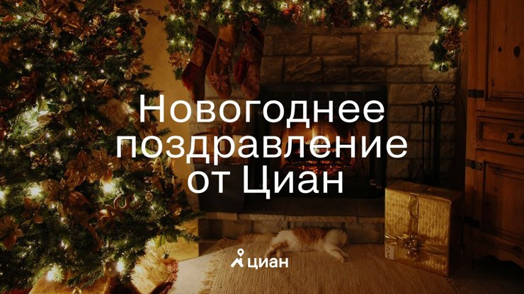Команда Циан поздравляет всех профессионалов рынка недвижимости с Новым годом!