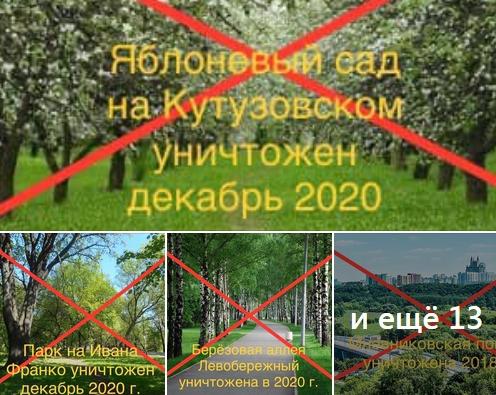 В Москве создают книгу памяти уничтоженных парков и скверов