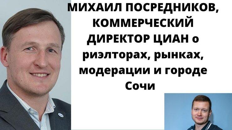 Интервью с Михаилом Посредниковым - коммерческим директором ЦИАН