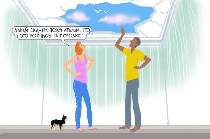 17 советов продавцам, как не остаться без квартиры и без денег