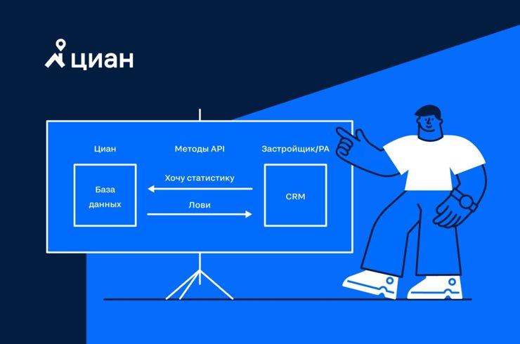 API по новостройкам: новые возможности для застройщиков