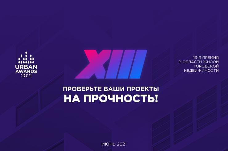 Открыт прием заявок на участие в XIII Федеральной премии Urban Awards 2021