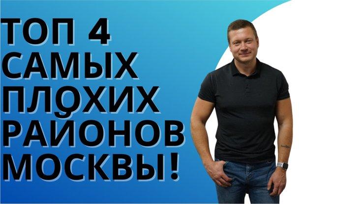 Топ 4 районов Москвы, где нельзя покупать квартиру для инвестиций и сдачи в аренду!