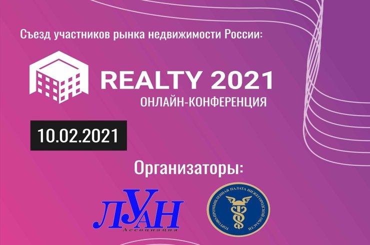 В Нижнем Новгороде пройдет конференция «Проблемы и задачи рынка недвижимости. Перезагрузка 2021»