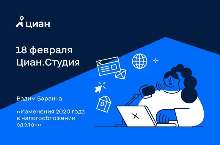 Приглашаем в Циан.Студию на мастер-класс Вадима Баранча 18 февраля