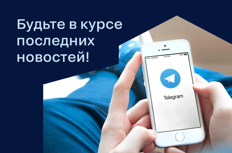 Telegram-канал Циан для профи