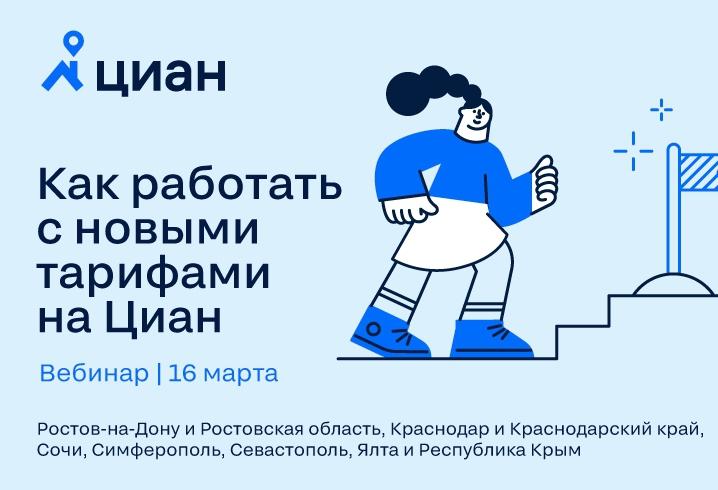 Вебинар для риелторов из Краснодарского края, Ростовской области и Крыма: «Как работать с новыми тарифами на Циан»