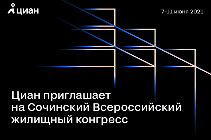 Сочинский Всероссийский жилищный конгресс пройдет 7–11 июня 2021 года