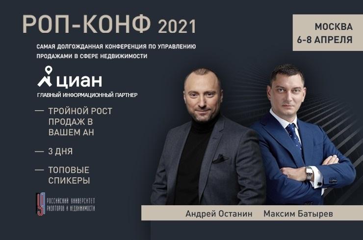 Конференция по управлению продажами в недвижимости «РОП–КОНФ» пройдет 6–8 апреля 2021 года