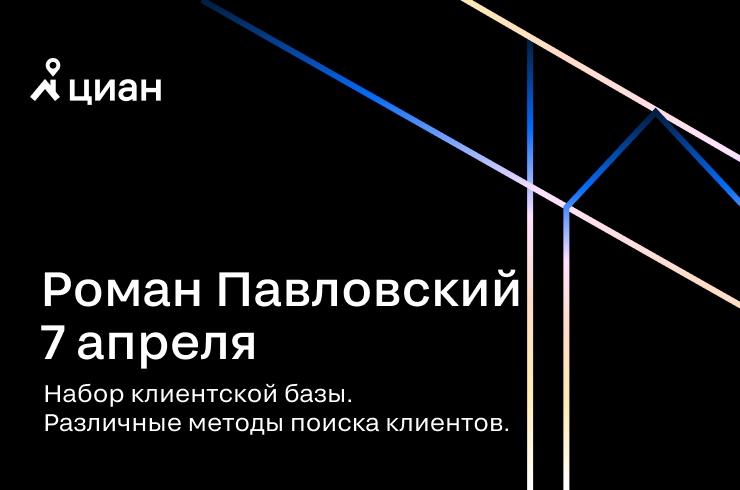 Приглашаем в Циан.Студию на мастер-класс Романа Павловского