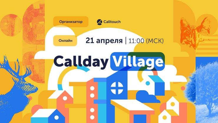 Приглашаем на онлайн-конференцию Callday.Village 2021