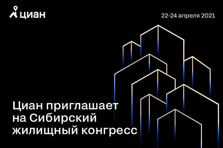 Приглашаем на Сибирский жилищный конгресс-2021