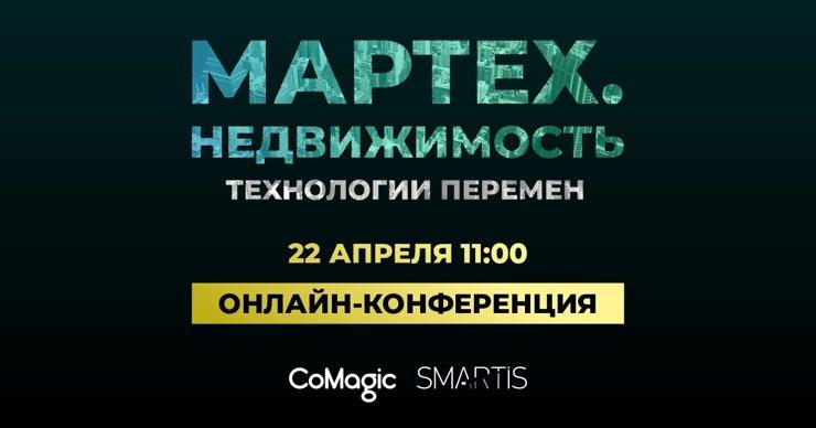 Открыта регистрация на онлайн-конференцию «Мартех.Недвижимость: технологии перемен»