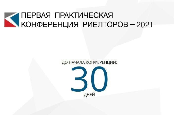 Приглашаем на Первую практическую конференцию риелторов – 2021