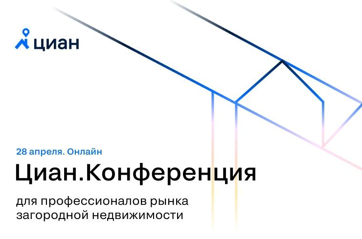 Приглашаем на Первую Циан.Конференцию для профессионалов рынка загородной недвижимости