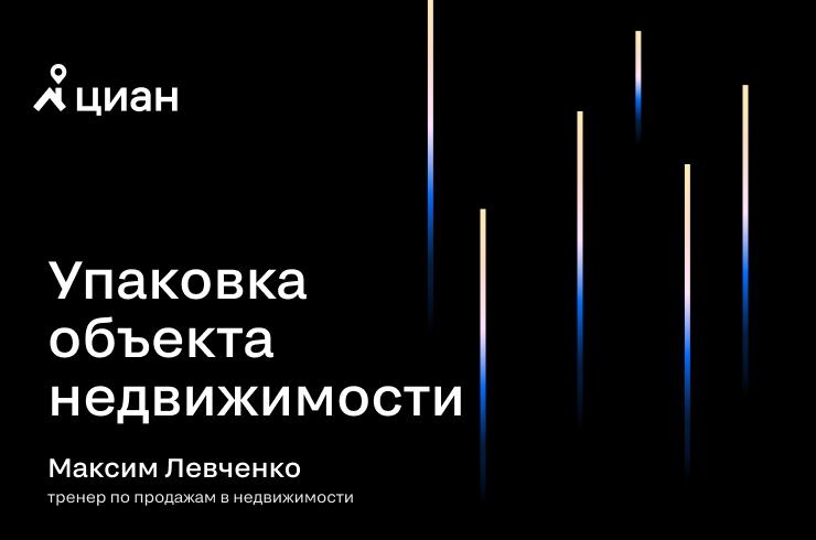 Приглашаем в Циан.Студию на мастер-класс Максима Левченко