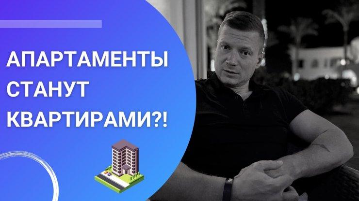 Апартаменты станут квартирами? Их переведут в жилье?!