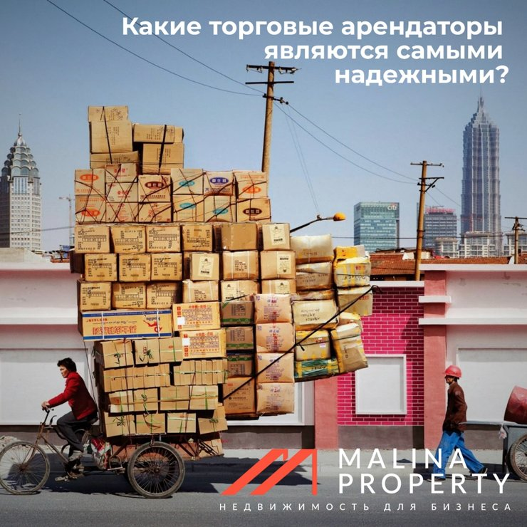 Какие торговые арендаторы являются самыми надежными?