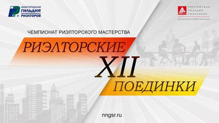 Приглашаем на финал ХII Чемпионата по риeлторскому мастерству «РИEЛТОРСКИЕ ПОЕДИНКИ»