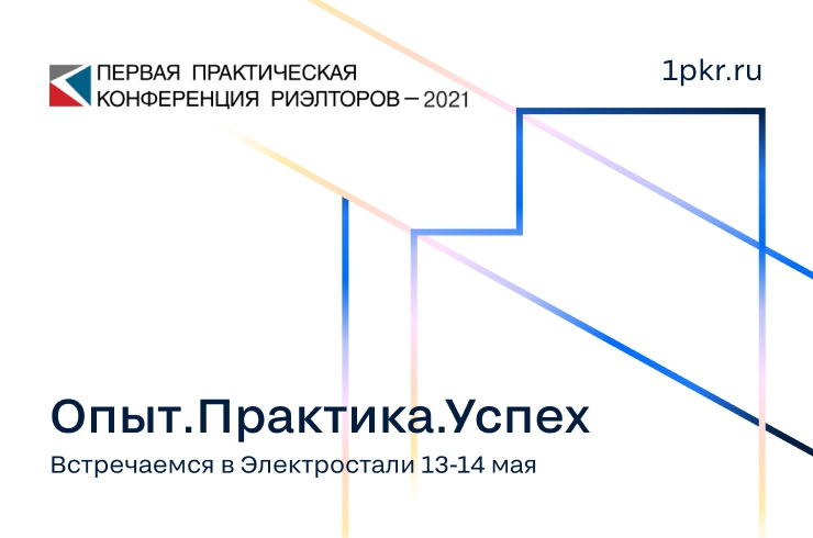 VII Первая Практическая Конференция Риелторов-2021 – география мероприятия расширяется!