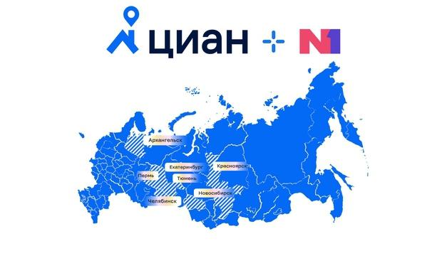 С 5 июля Циан и N1 запускают обратную интеграцию объявлений в шести регионах