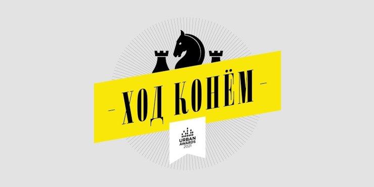 Церемония награждения федеральной премии Urban Awards 2021 пройдет в Парадном павильоне Петропавловской крепости
