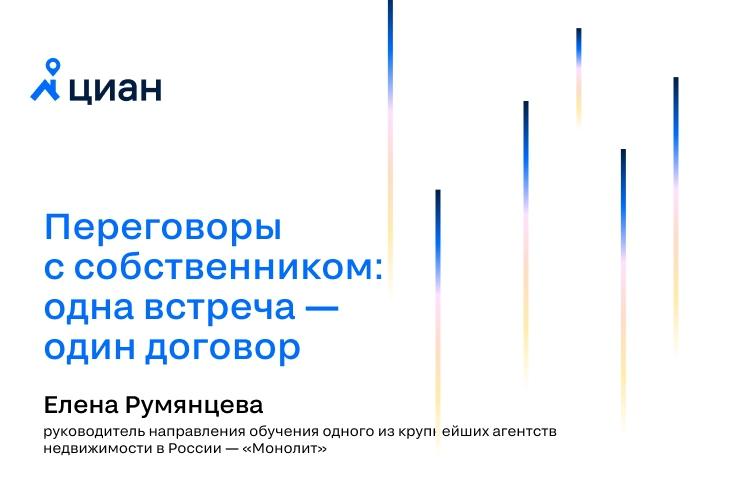 Приглашаем на бесплатный мастер-класс Елены Румянцевой!