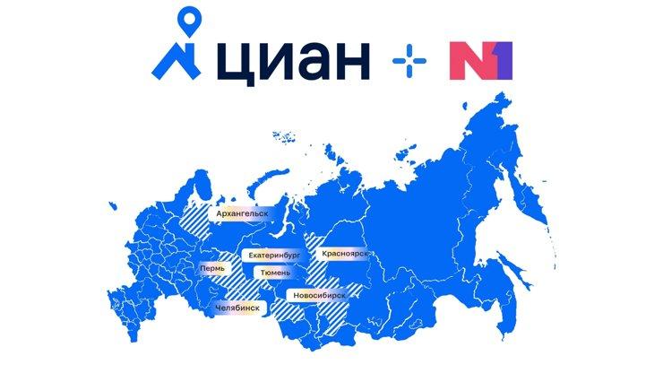 Приглашаем на вебинар «Новые возможности Циан и N1 для риелторов и агентств»