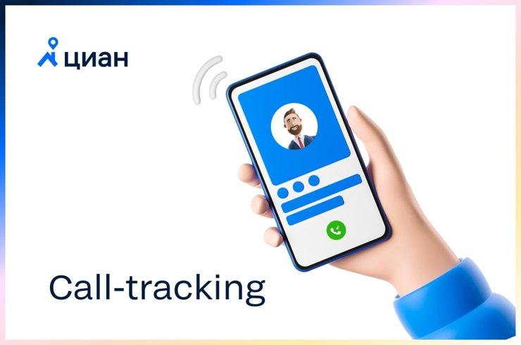 Официальная позиция Циан по поводу распространения недостоверной информации относительно сервиса call-tracking