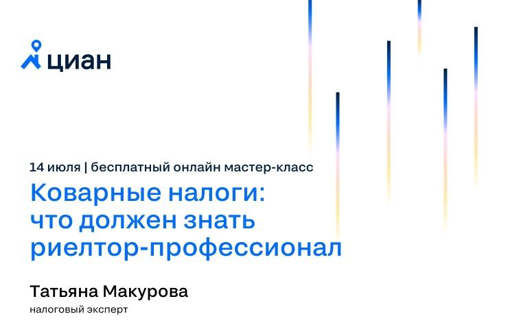 Приглашаем на бесплатный мастер-класс Татьяны Макуровой