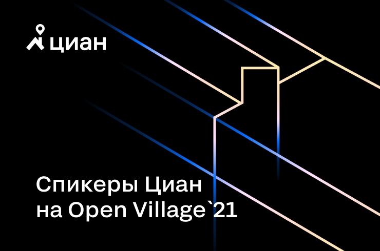 Спикеры Циан выступят на Open Village`21!